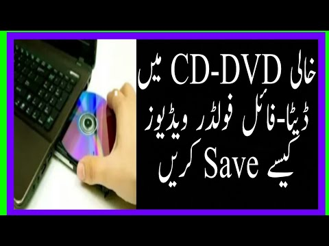 How to write CD or DVD in to file folder video save data
