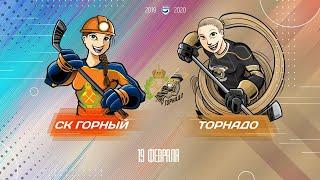 19.02.20. СК Горный   Торнадо. Чемпионат ЖХЛ 20192020
