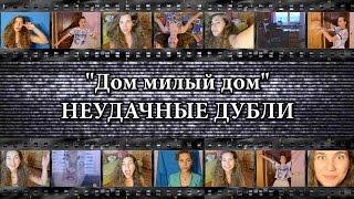 НЕУДАЧНЫЕ ДУБЛИ: Дом милый дом / Самое позорное видео