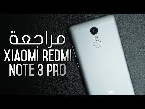 (Eng Sub) Xiaomi Redmi Note 3 Pro Review (Qualcomm Snapdragon 650) - وحش الفئة المتوسطة