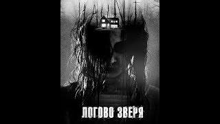 ФИЛЬМ/УЖАСЫ Логово Зверя