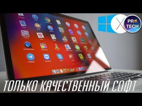 ТОП-10 лучших программ для Mac и Windows |№2 от ProTech