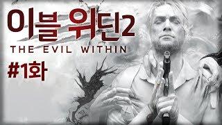이블위딘2 플레이 : 뛰어난 연출과 스토리! #1화 (The Evil Within 2)