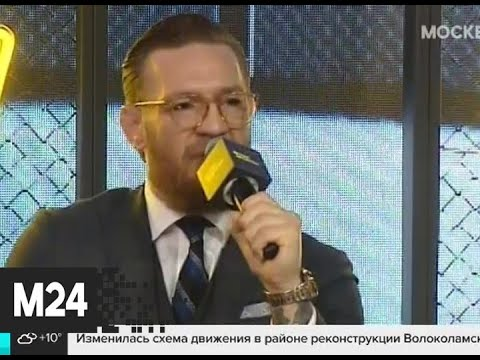 Как прошла пресс-конференция Макгрегора в столице - Москва 24