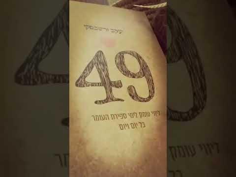 חוברת לספירת העומר   הרב יעקב ורשבסקי
