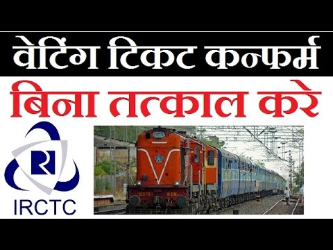 Waiting Ticket How To Book Confirmed Train Ticket Trick From Irctc In Hindi