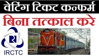 Waiting Ticket How To Book Confirmed Train Ticket Trick From Irctc In Hindi thumbnail