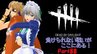 【ゆっくりDeadbyDaylightライブ PS4】チャチャ丸と咲夜のデッドバイデイライトライブ♪ Part88