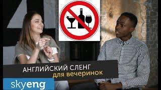 Алкоголь VS языковой барьер | Сленг для вечеринок || Skyeng