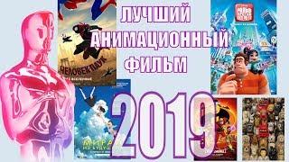 Оскар 2019 номинанты на Лучший анимационный фильм