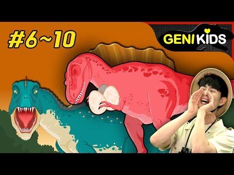 [고고탐험대 #6~10] 지니삼촌과 GoGo 공룡탐험! 알베르토사우루스 vs 스피노사우루스 오비랍토르 기가노토사우루스 코엘로피시스 이구아노돈 ★지니키즈