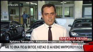 Με το ένα πόδι εκτός ο Μητρόπουλος