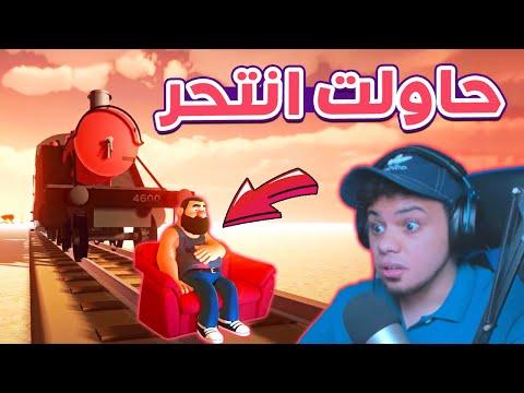 مجنون واقف ادام القطر !! 😂🔥