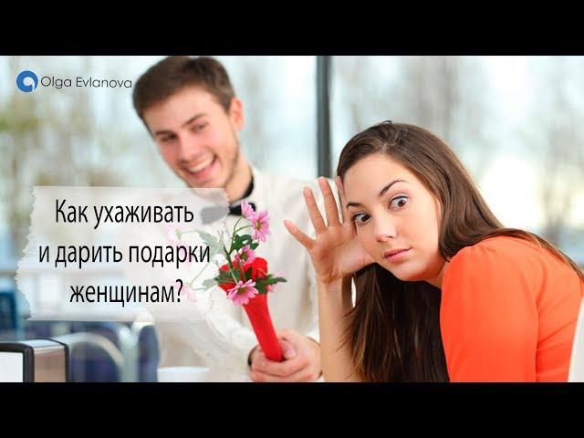 Как ухаживать и дарить подарки женщинам? | Ольга Евланова