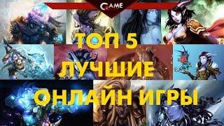 ТОП 5 Бесплатные онлайн игры