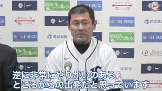 田辺徳雄 監督 就任会見