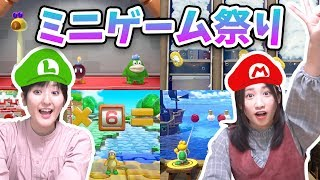 リズムゲーム大集合!マリオパーティがやっぱり楽しい!【Nintendo Switch】