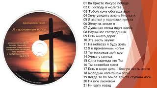 Я к пронзенным ногам - сборка христианских песен МСЦ ЕХБ