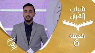 شباب القرآن | الحلقة 6
