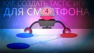 """[UNITY3D] Создание """"Tactic"""" игры для смартфона [#4.2] - Искусственный интеллект"""