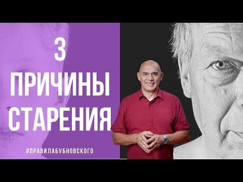 3 причины старения.Как сохранить молодость и юность? Секреты молодости:Бубновский отменяет саспенс