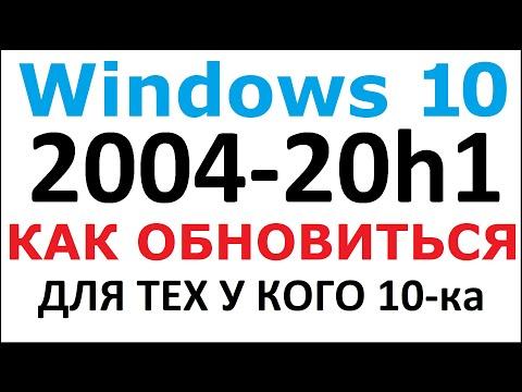 Обновление Windows 10 2004 20h1, как получить и обновиться?