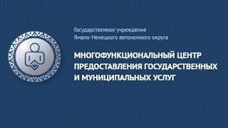 фотопрезентация МФЦ Лабытнанги 09.16