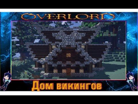 """Как построить """"Дом викингов"""" в Minecraft (Дом викинга #3)"""