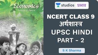 L2: NCERT Class 9 Economics (Part-2)   NCERT Summaries   UPSC CSE - Hindi I S K Sharma