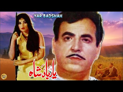 YAAR BADSHAH (1971) - SUDHIR, FIRDOUS, RANGEELA, AFZAL KHAN - OFFICIAL FULL MOVIE