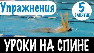 КАК ОТРАБОТАТЬ ТЕХНИКУ НА СПИНЕ? ТЕМП И УПРАЖНЕНИЯ НА СПИНЕ @ Swimmate.ru