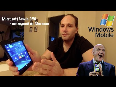 Microsoft Lumia 950 - последний из Могекан