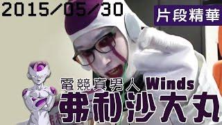【精華】電競真男人Winds 弗利沙大丸八小時侵入地球 2015/05/30