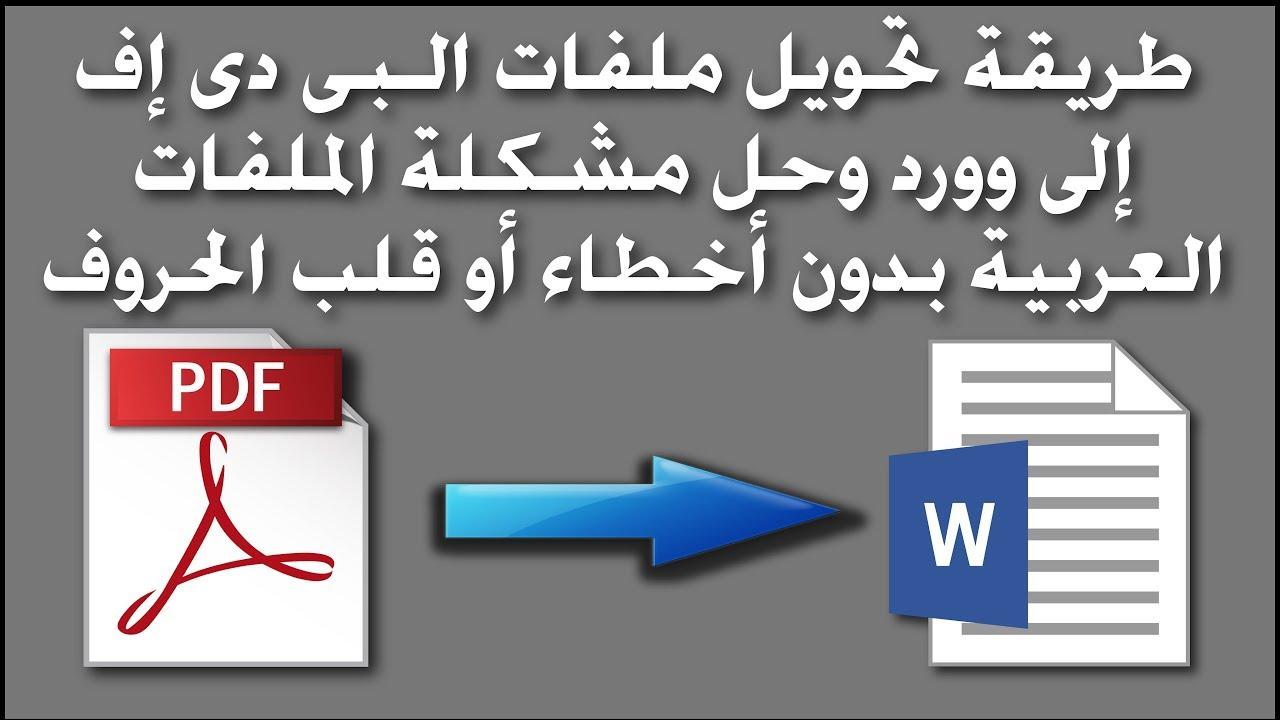 طريقة تحويل ملفات الـ Pdf إلى Word وحل مشكلة اللغة العربية بدون أخطاء أو قلب الحروف Youtube
