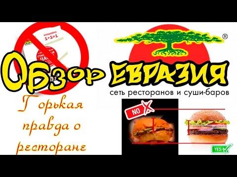 Развод на гамбургерах?! Обзор Евразия Киев | Дайте покуштую