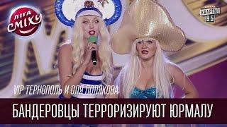 VIP Тернополь и Оля Полякова | Бандеровцы терроризируют Юрмалу | Летний кубок Лиги Смеха 2016