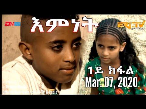 ERi-TV New Drama series: እመነት - አብ ሓቀኛ ዛንታ ዝተመርኰሰት ተኸታታሊት ፊልም  - 1ይ ክፋል - Emnet (Part 1)