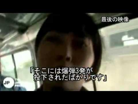 山本さん最後の映像  銃撃後、画面は暗転