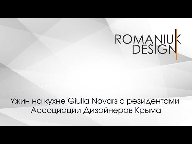 Ужин на кухне Giulia Novars с резидентами Ассоциации Дизайнеров Крыма