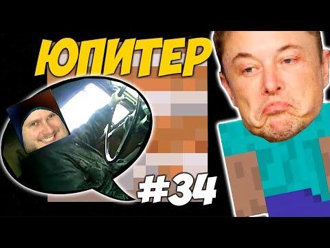 НЕОЖИДАННАЯ СИТУАЦИЯ НА ЮПИТЕРЕ \\ Приключения Илона Маска в Minecraft #34