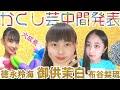 AKB48 / OUC48プロジェクト「Team8かくし芸」20200725 の動画、YouTube動画。