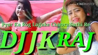 Pyar Ka Rog Lagake Chhora Sathi Re
