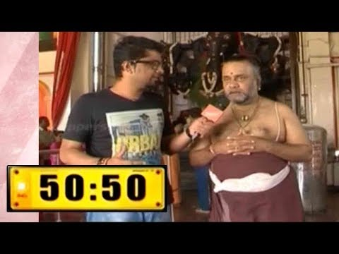 50:50 - Places in and around Coimbatore    07 April  2018