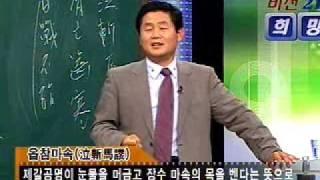 손자병법과 21세기 - 박재희교수 특강