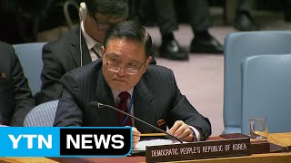 """北 유엔대사 """"핵 보유국으로 비확산의무 이행"""" / YTN"""