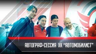 Автограф-сессия ХК Автомобилист 18 08 2018