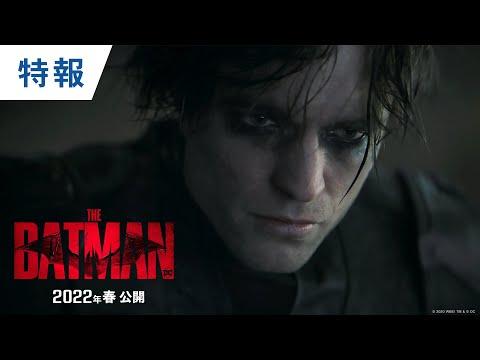 映画『THE BATMAN-ザ・バットマン-』特報 2022年春公開