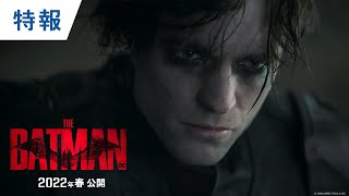 『THE BATMAN -ザ・バットマン-』特報