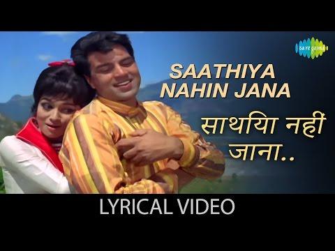 Saathiya Nahin Jana with lyrics | साथिया नहीं जानागाने के बोल | Aaya Sawan Jhoom Ke |Dharmendra/Asha