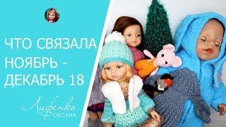 Что связала за ноябрь-декабрь 2018, одежда для кукол, амигуруми